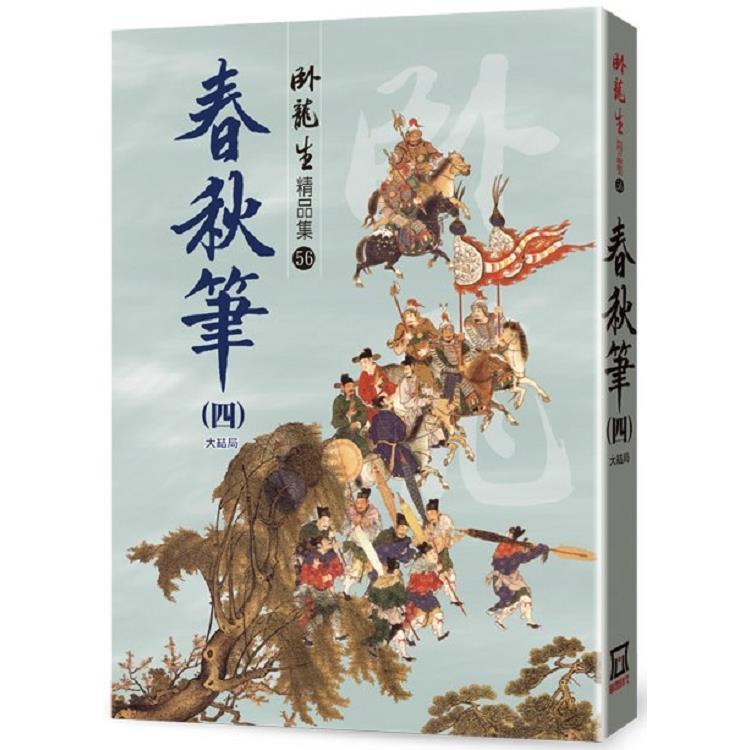 春秋筆(四)【精品集】〈大結局〉