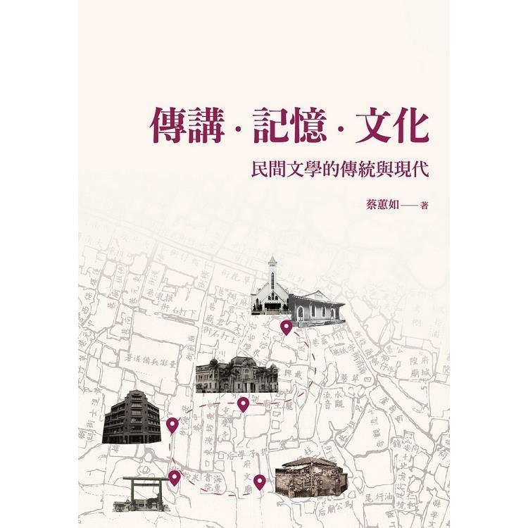 傳講、記憶、文化:民間文學的傳統與現代