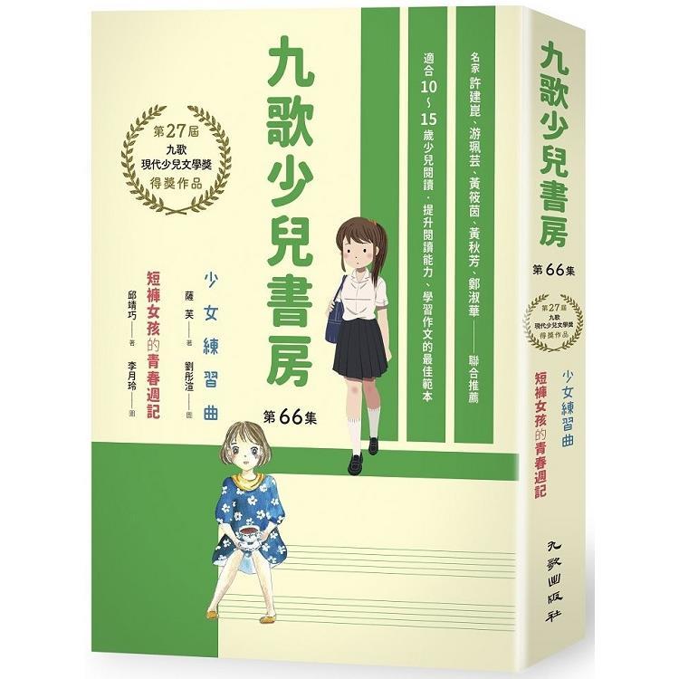 九歌少兒書房第66集:少女練習曲、短褲女孩的青春週記