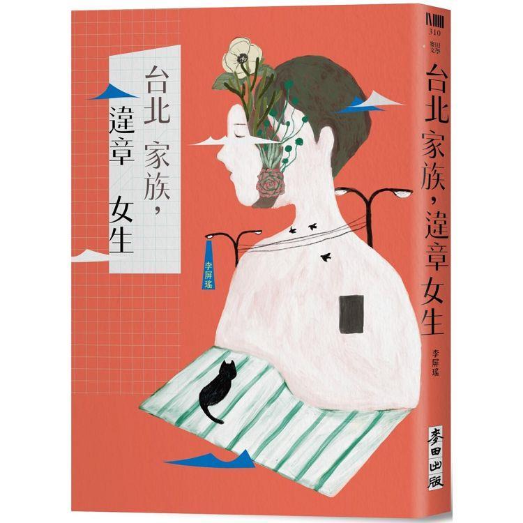 台北家族,違章女生