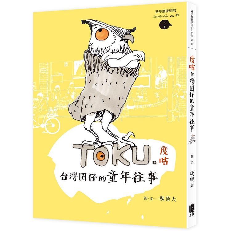 度咕:台灣囝仔的童年往事