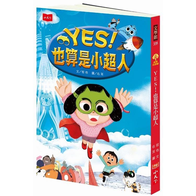 YES!也算是小超人(2019新版)