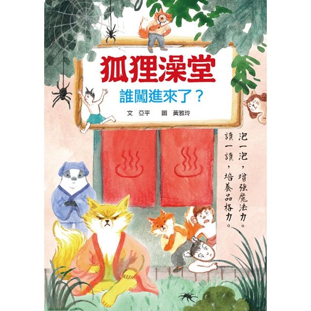 狐狸澡堂1:誰闖進來了?