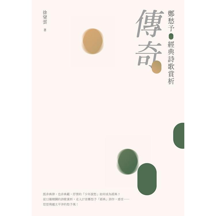 傳奇:鄭愁予經典詩歌賞析