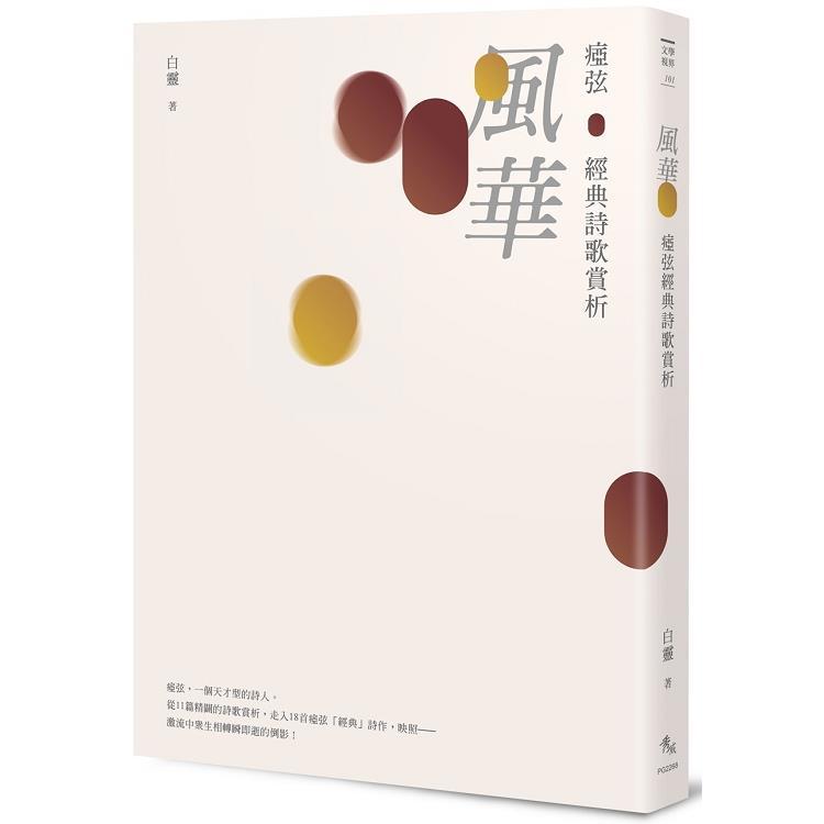 風華──弦經典詩歌賞析