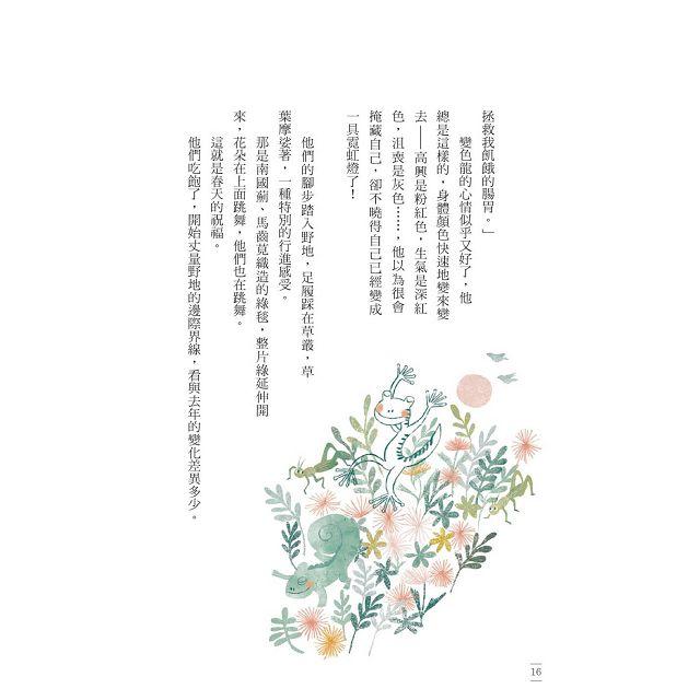 愛的小壁虎(全新插畫經典復刻版)