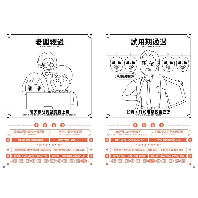 上班奴民曆:職場開運通書(封面特選旺財金,每日翻閱,開運招財旺旺來)