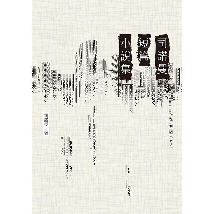 司諾曼短篇小說集