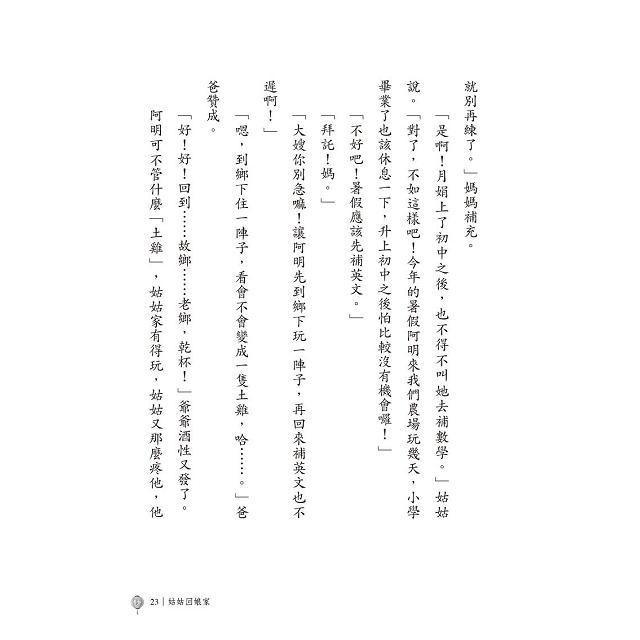 姑姑家的夏令營(增訂新版)
