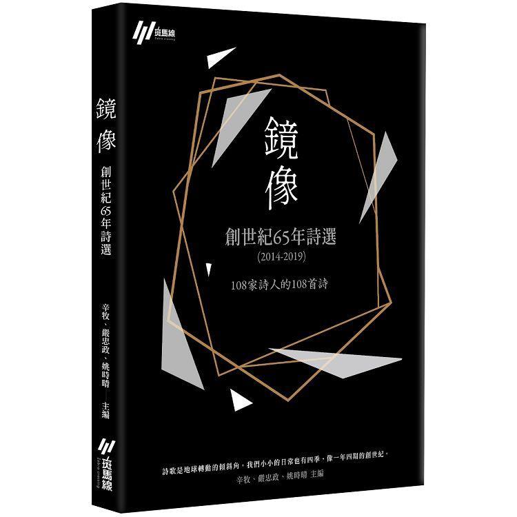 鏡像:創世紀65年詩選(2014-2019)