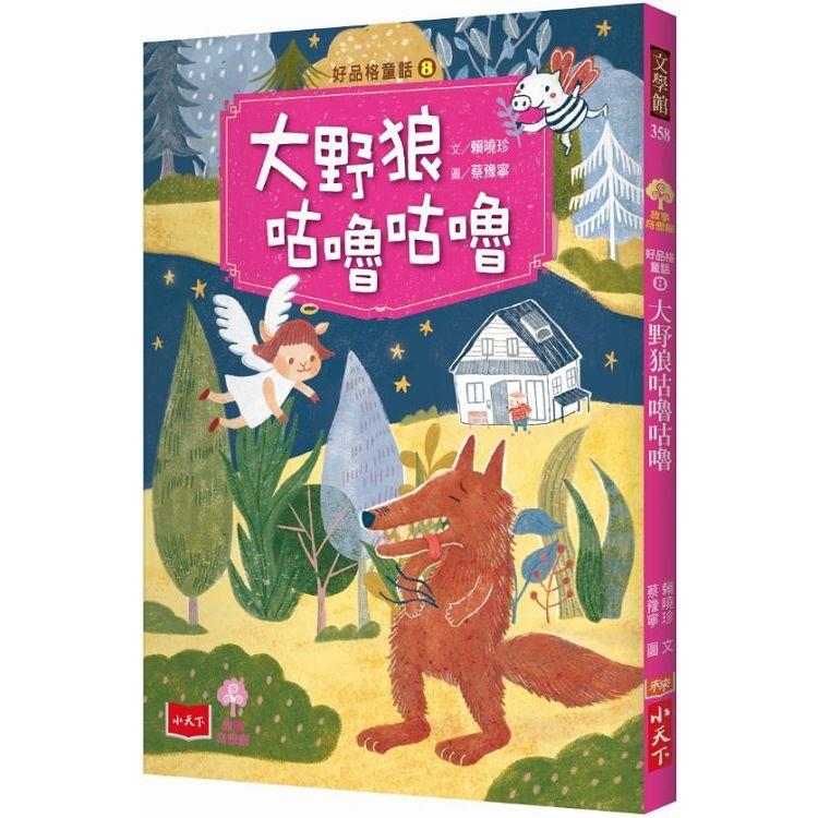 好品格童話8:大野狼咕嚕咕嚕