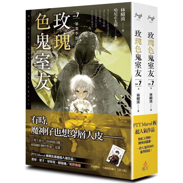 玫瑰色鬼室友 vol.7畢業季節(上、下)
