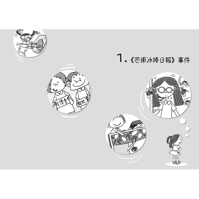廁所幫少年偵探7芒果冰棒日報事件(二版)