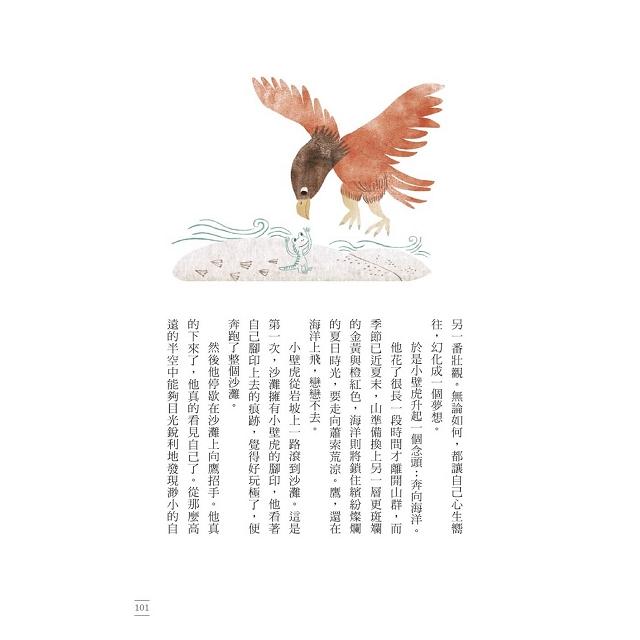 小壁虎三部曲【紀念套裝版】