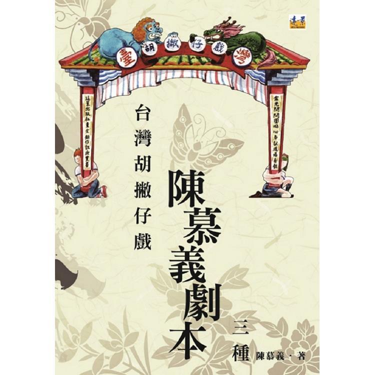 台灣胡撇仔戲:陳慕義劇本三種