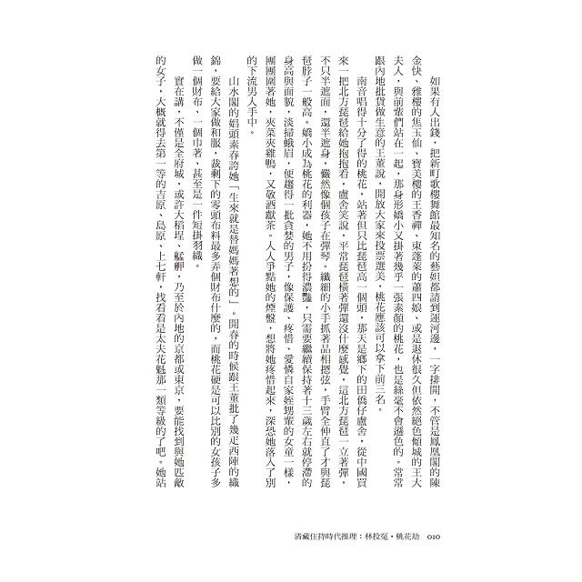 清藏住持時代推理:林投冤.桃花劫