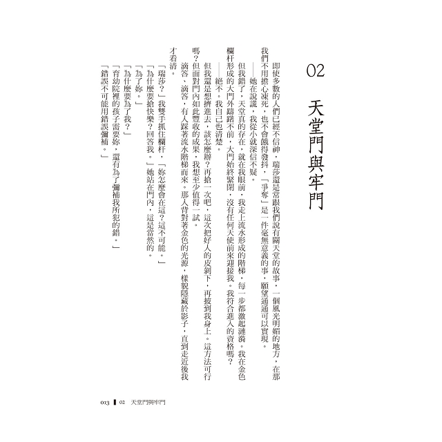 容器:無瑕的愛【全新手繪封面修訂版】