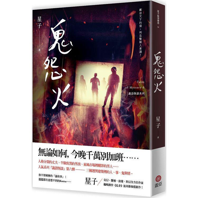 鬼怨火詭語怪談6