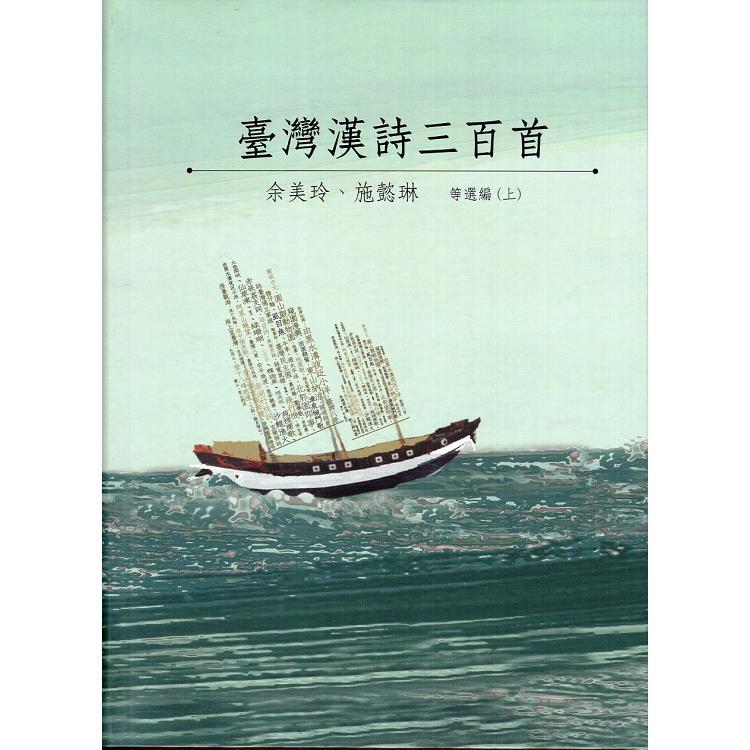 臺灣漢詩三百首(精裝)(上下冊不分售)