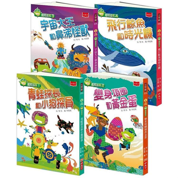 青蛙探長:哲也給小學生的冒險橋梁書(共4冊)(2019新版)