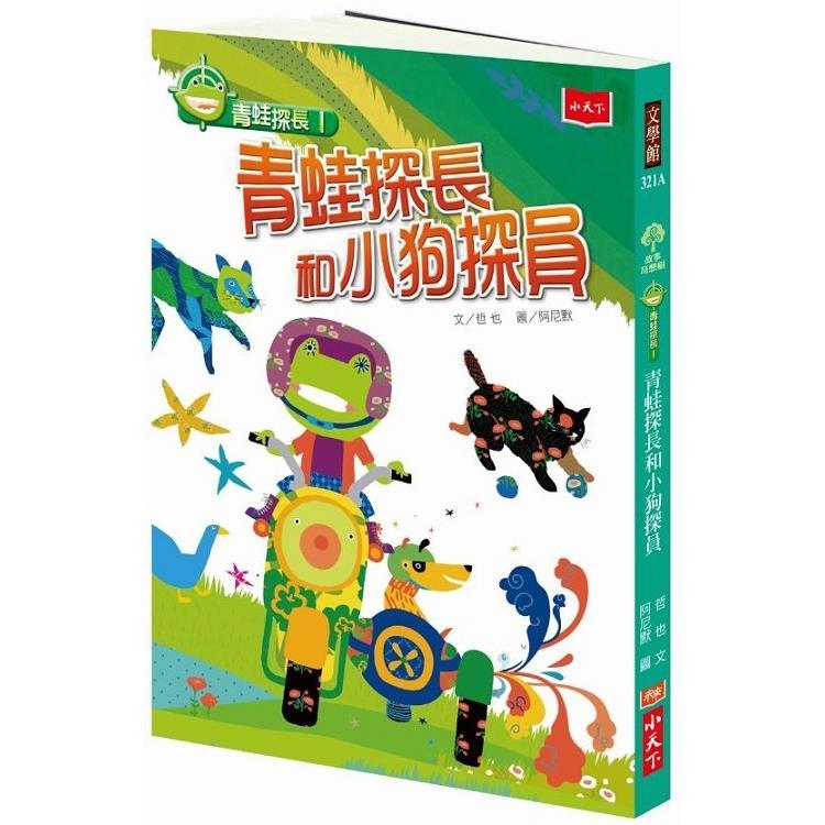 青蛙探長1:青蛙探長和小狗探員(2019新版)