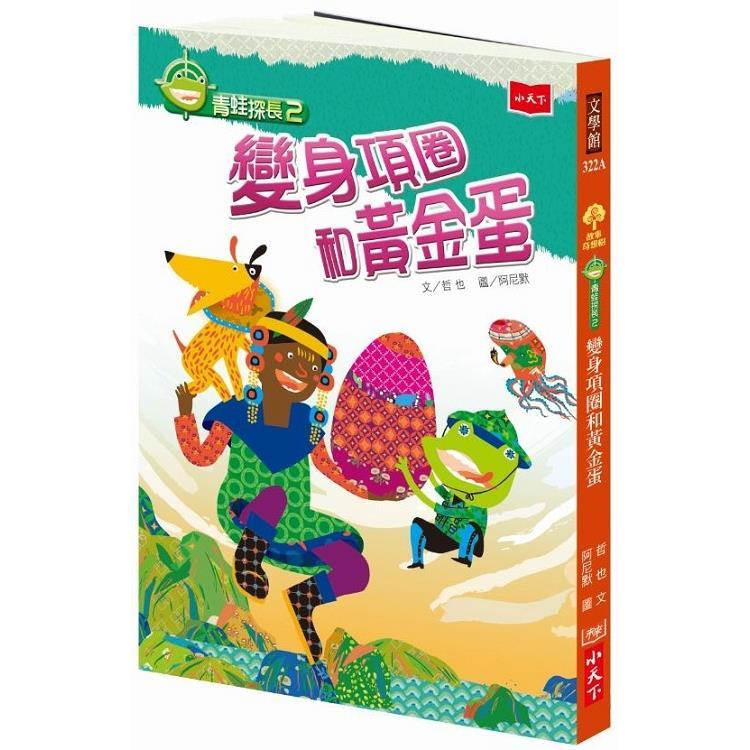 青蛙探長2:變身項圈和黃金蛋(2019新版)