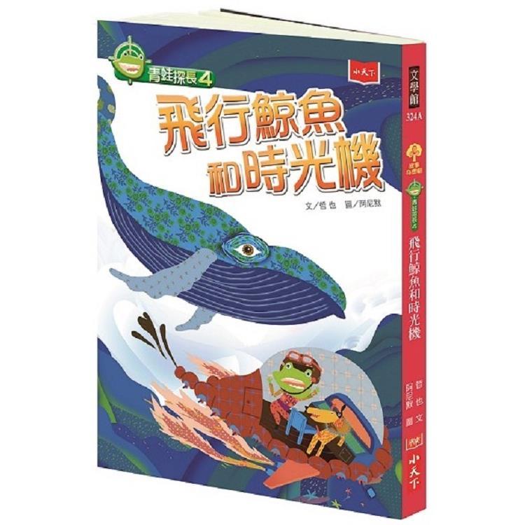青蛙探長4:飛行鯨魚和時光機(2019新版)