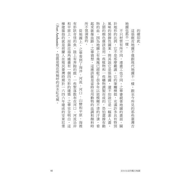 月光三部曲Ⅰ:淡水女巫的魔幻地圖(第六版)