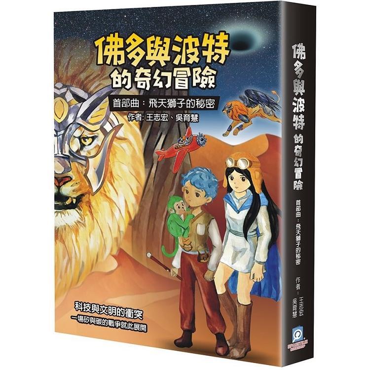 佛多與波特的奇幻冒險 首部曲: 飛天獅子的秘密