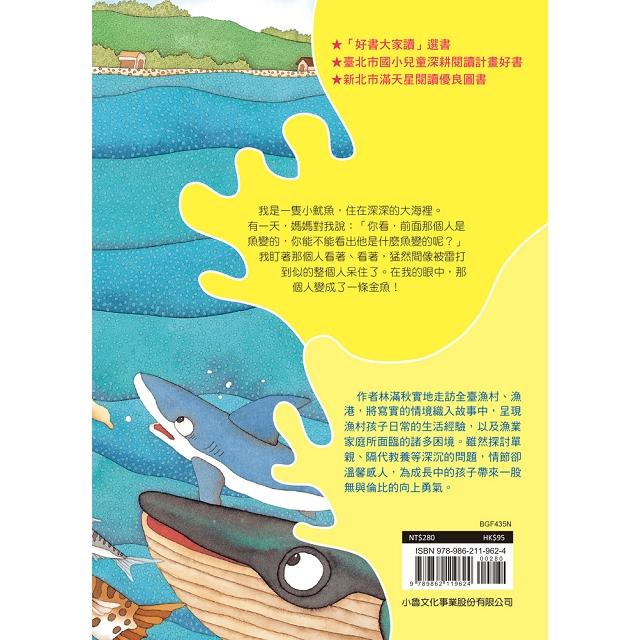 代號:小魷魚(二版)