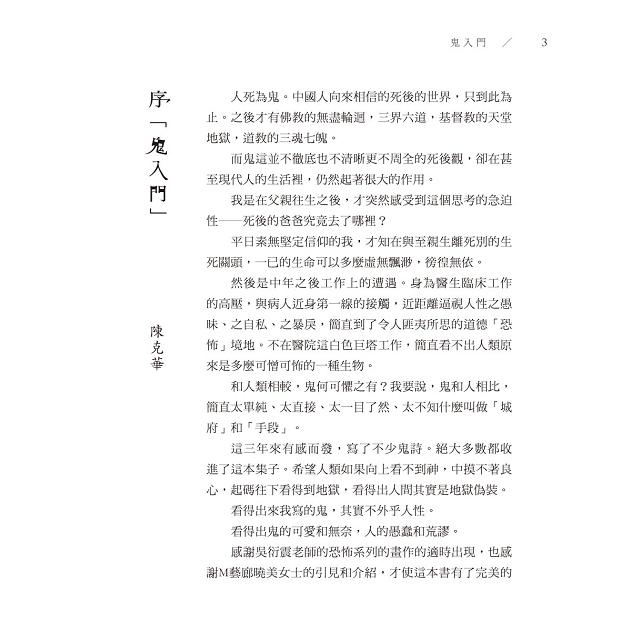 鬼入門:陳克華詩集