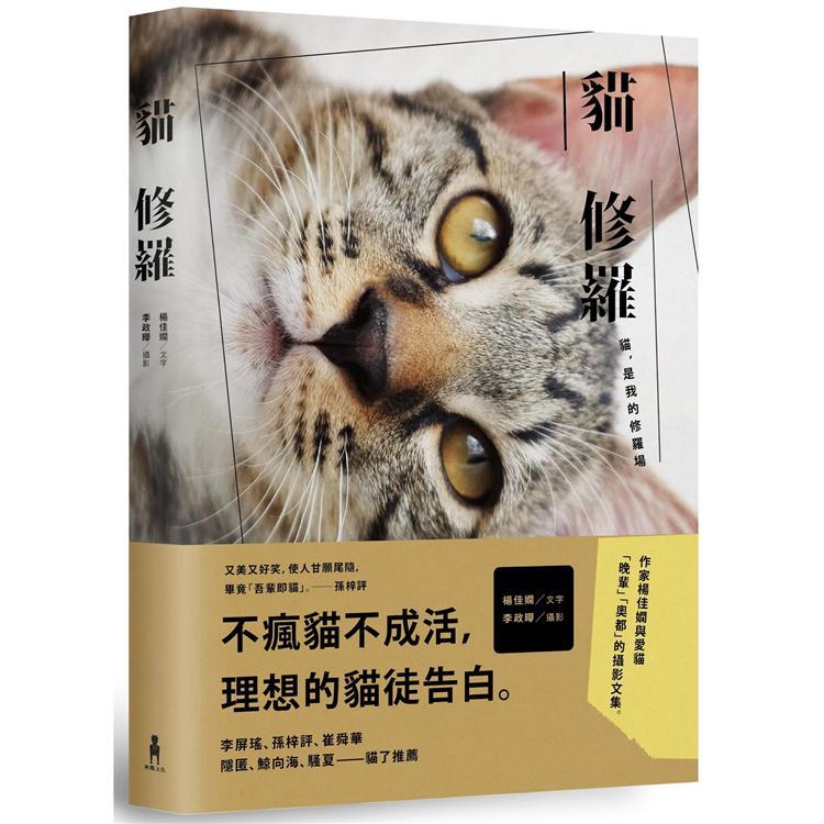 貓修羅(限量簽名版)