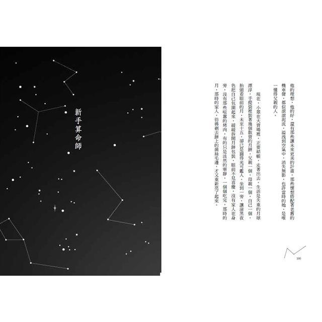 長毛的月亮:14張命盤的故事