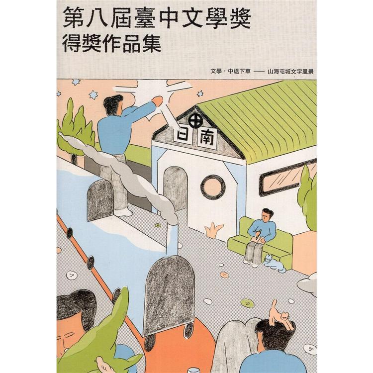第八屆臺中文學獎得獎作品集