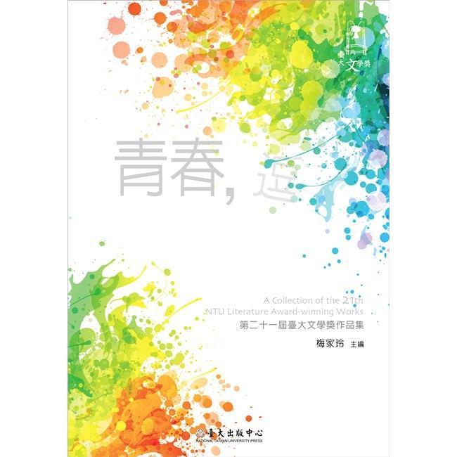 青春,逗 第二十一屆臺大文學獎作品集