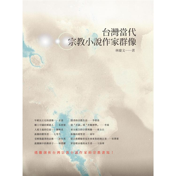 台灣當代宗教小說作家群像