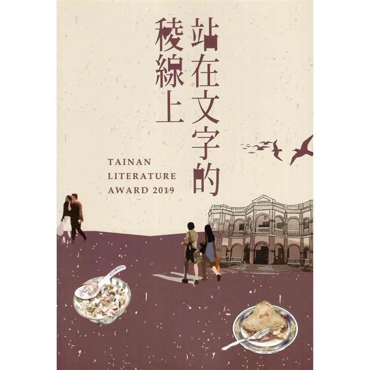 站在文字的稜線上  第九屆臺南文學獎得獎作品集(下)