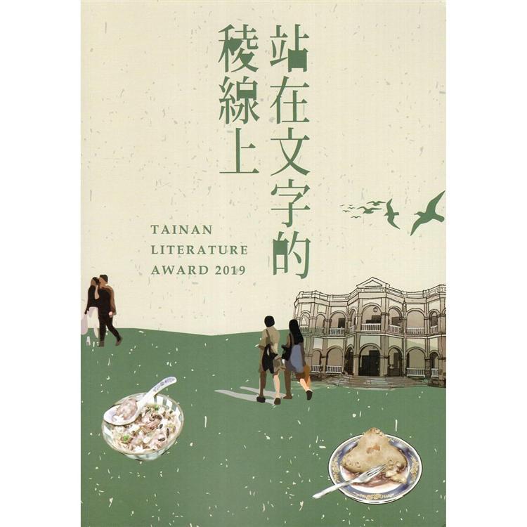 站在文字的稜線上  第九屆臺南文學獎得獎作品集(上)