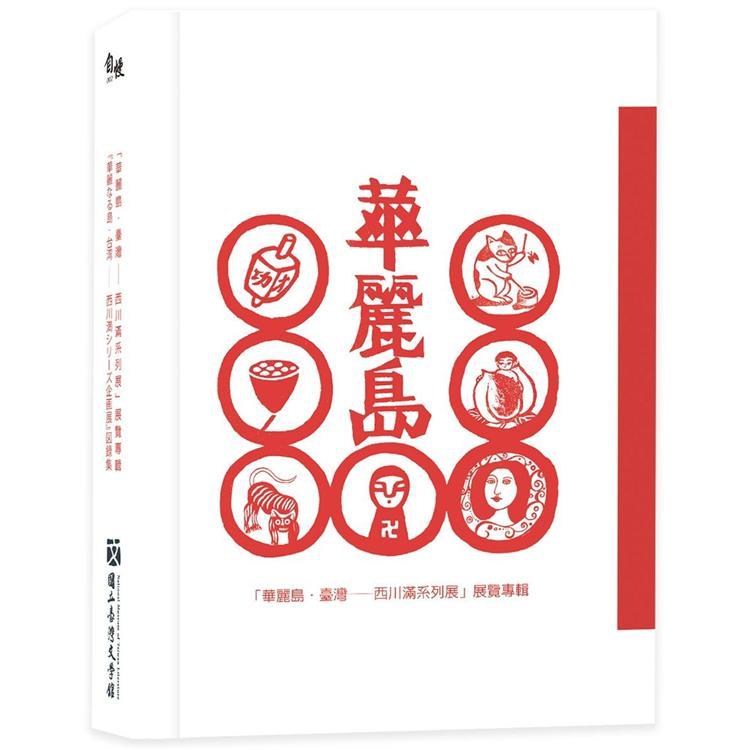 華麗島臺灣:西川滿系列展展覽專輯