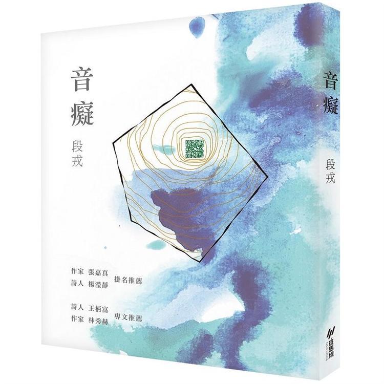 音癡【子母書,一本詩集+一本短文】
