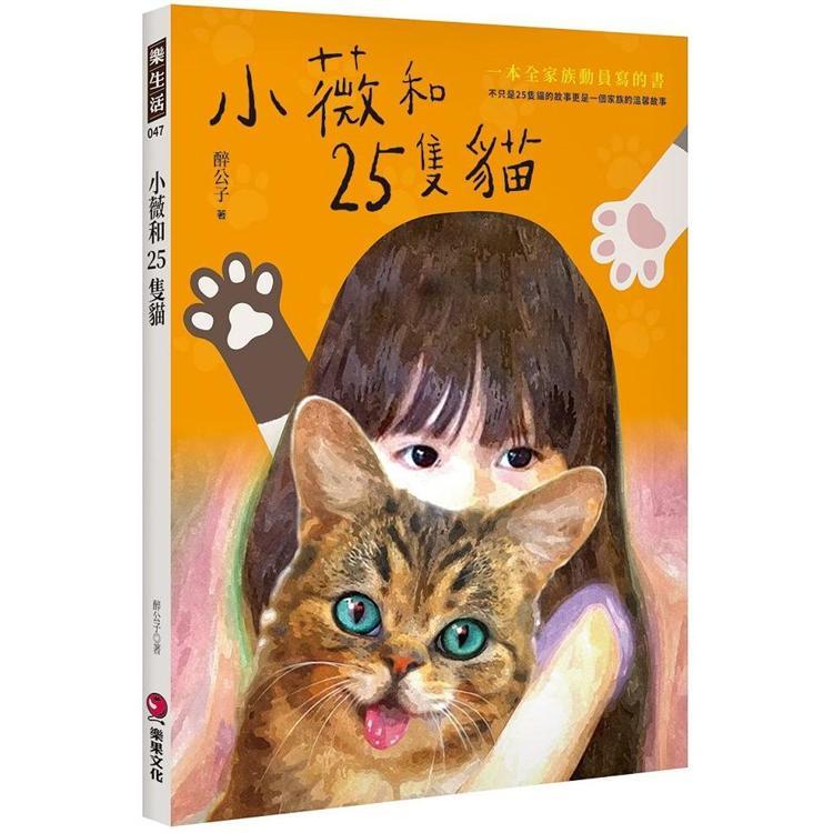 小薇和25隻貓