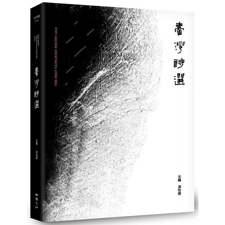 2018臺灣詩選