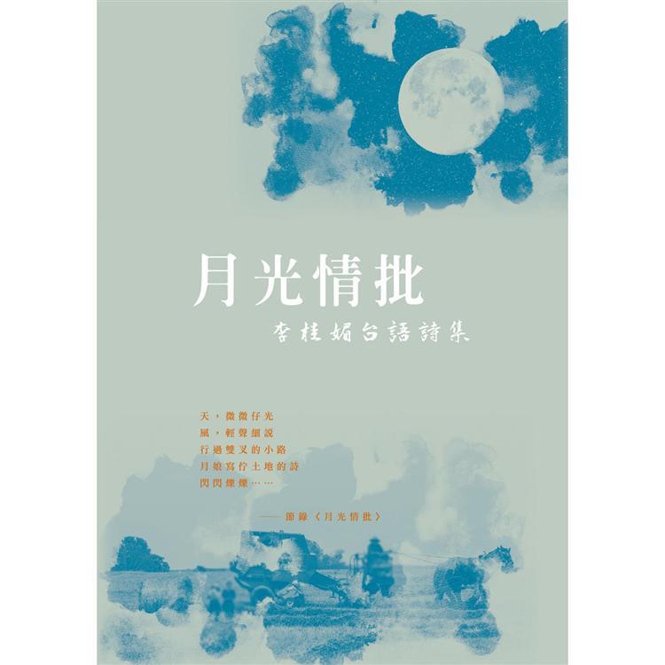 月光情批:李桂媚台語詩集