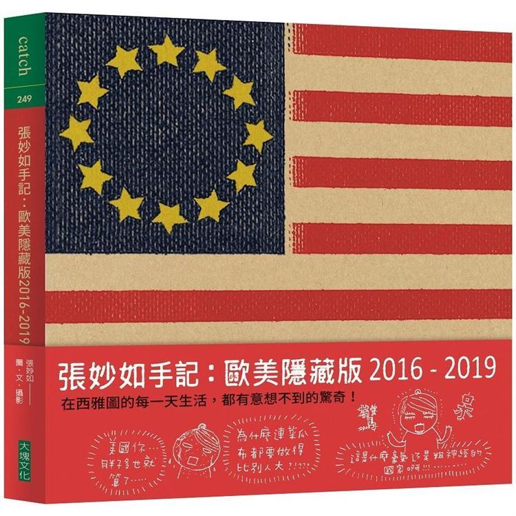 張妙如手記:歐美隱藏版2016-2019