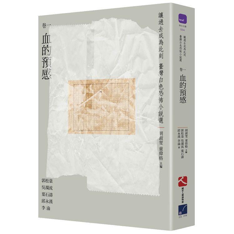 讓過去成為此刻:臺灣白色恐怖小說選 卷一血的預感