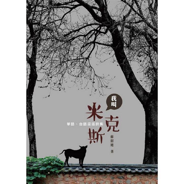 我叫米克斯:華語、台語混搭詩集