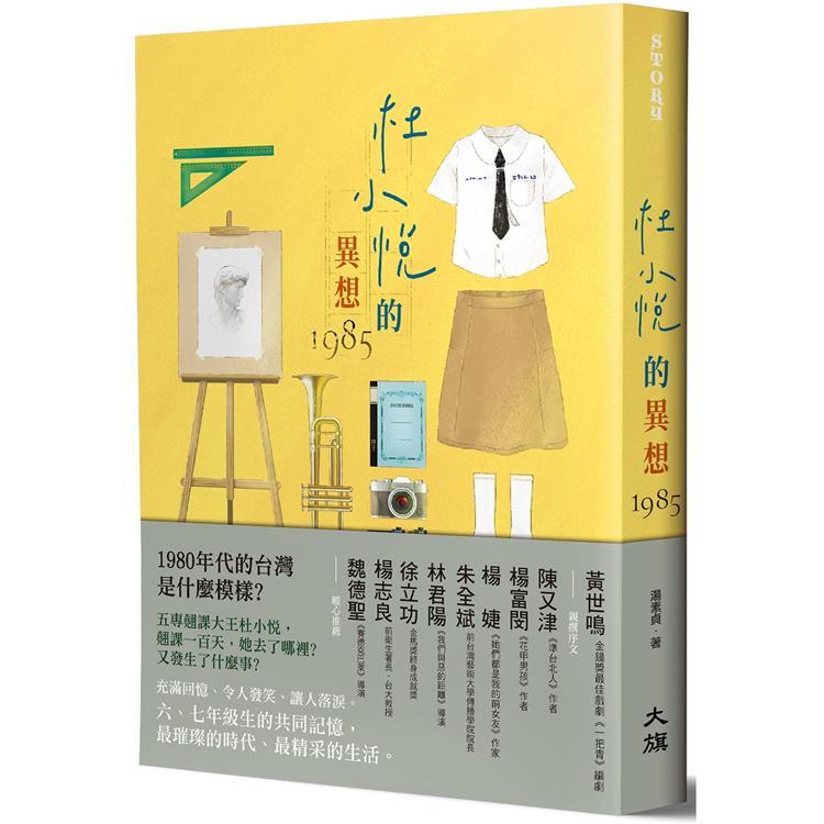 杜小悅的異想1985