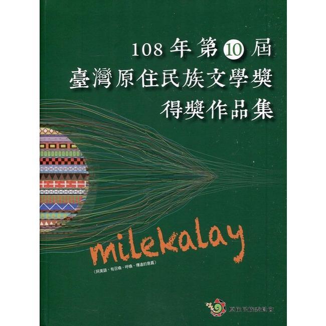 miLeKaLay 108年第10屆臺灣原住民族文學獎得獎作品集