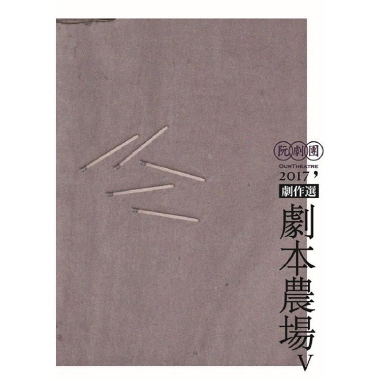 阮劇團2017劇本農場劇作選V