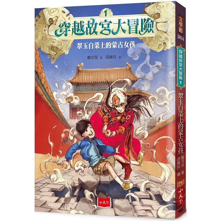 穿越故宮大冒險1:翠玉白菜上的蒙古女孩(2020新版)